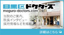 東京ドクターズ 目黒区ドクターズ