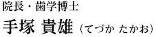 自由が丘 てづか歯科医院 院長・歯学博士 手塚 貴雄(てづか たかお)